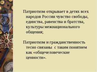 Патриотизм открывает в детях всех народов России чувство свободы, единства, р