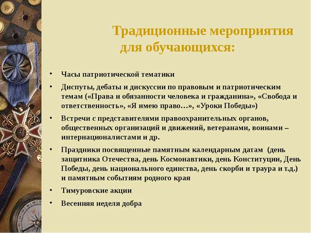 Традиционные мероприятия для обучающихся: Часы патриотической тематики Диспут...
