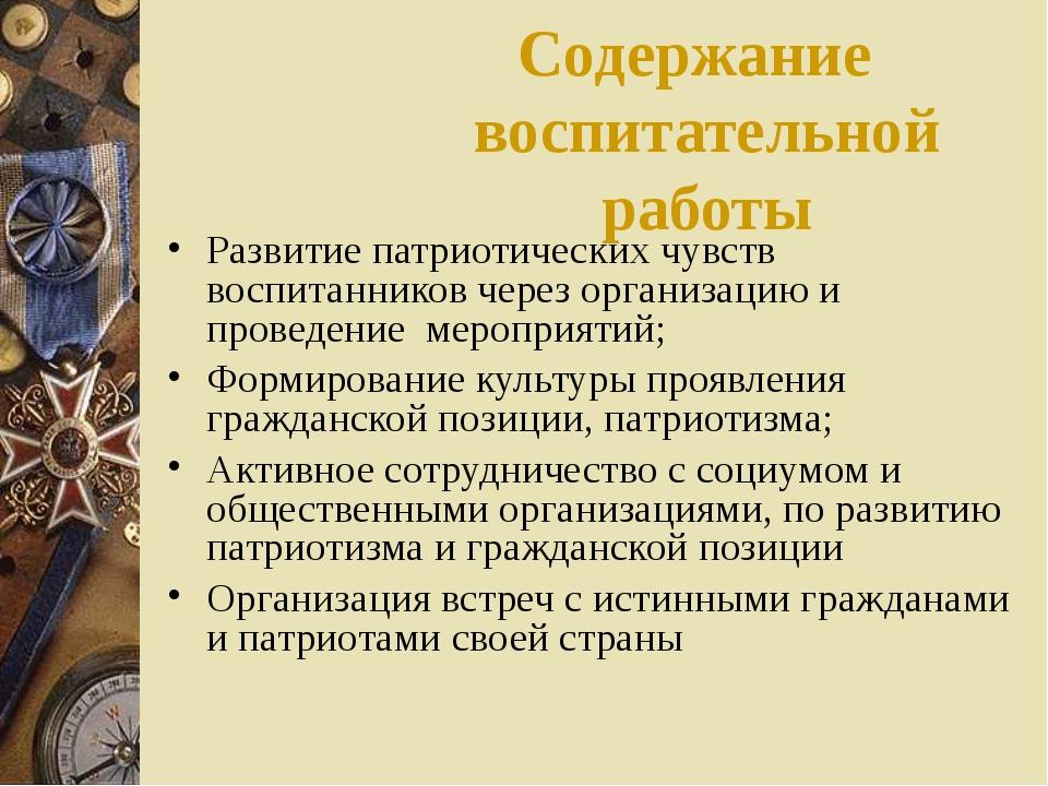 Содержание воспитательной работы Развитие патриотических чувств воспитанников...