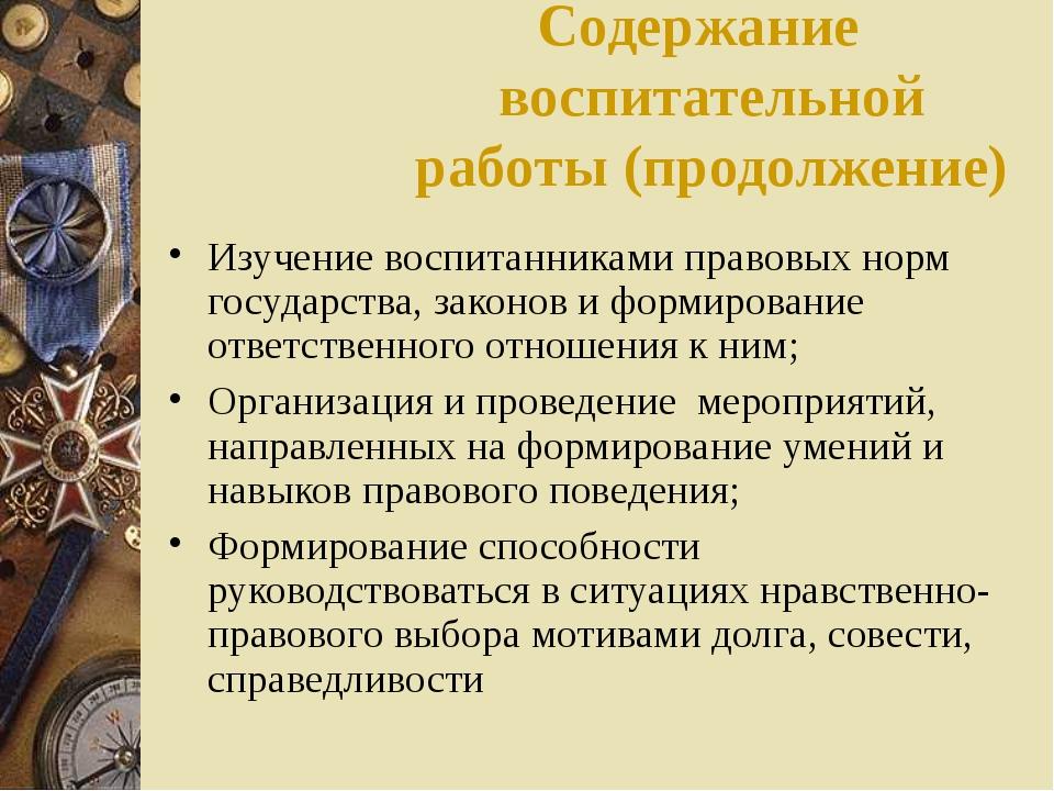 Содержание воспитательной работы (продолжение) Изучение воспитанниками правов...