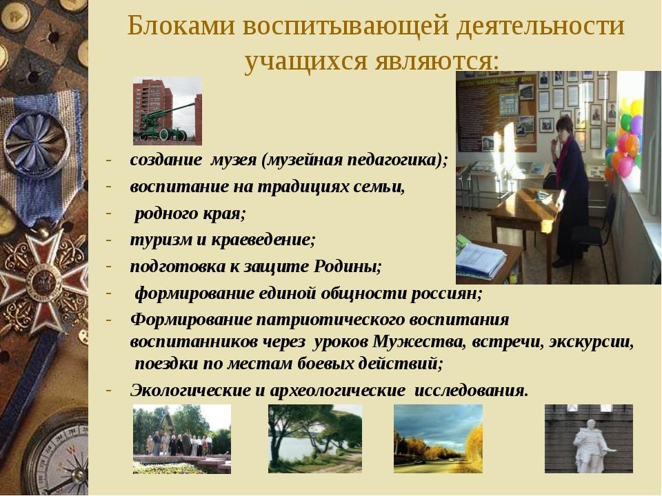 Блоками воспитывающей деятельности учащихся являются: создание музея (музейн...