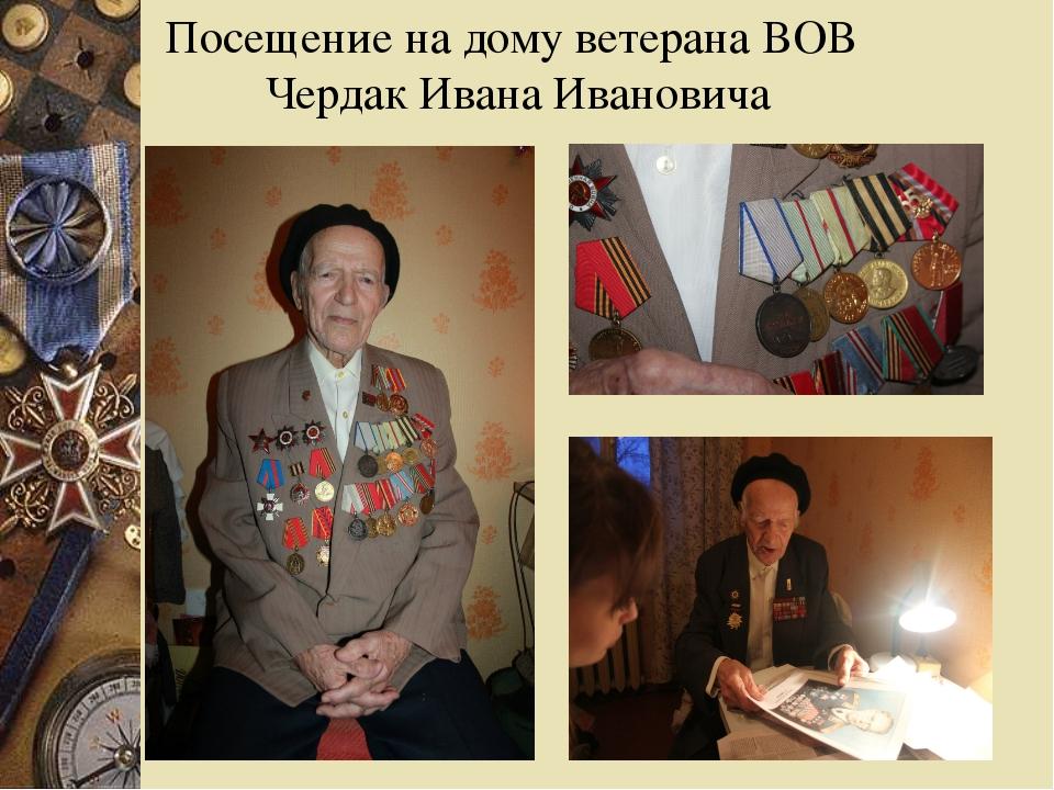 Посещение на дому ветерана ВОВ Чердак Ивана Ивановича