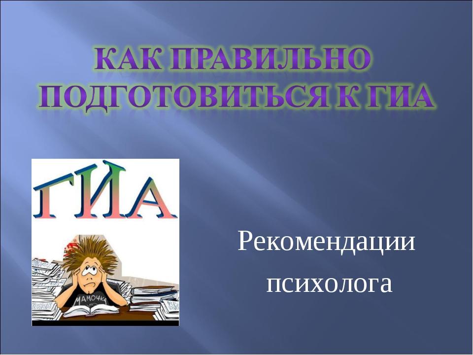 Рекомендации психолога