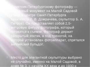 . Памятник Петербургскому фотографу — бронзовый монумент на Малой Садовой ули