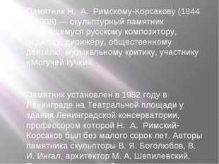 Памятник Н. А. Римскому-Корсакову (1844—1908) — скульптурный памятник выдающе