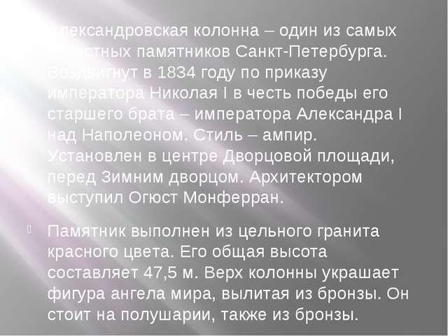 Александровская колонна – один из самых известных памятников Санкт-Петербурга...