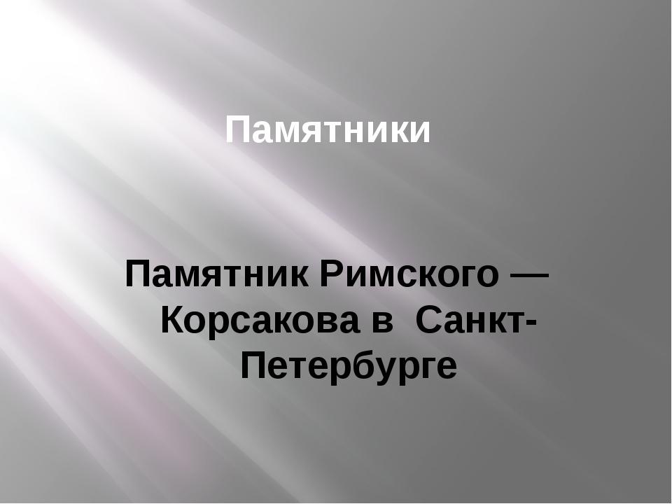 Памятники Памятник Римского — Корсакова в Санкт-Петербурге