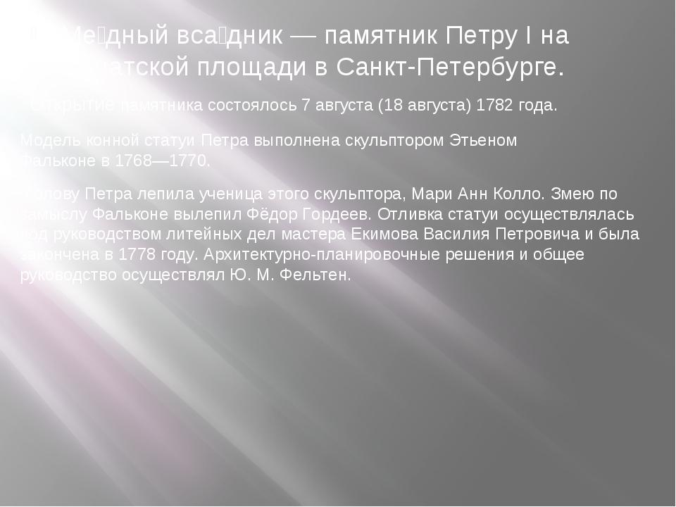 Ме́дный вса́дник — памятник Петру I на Сенатской площади в Санкт-Петербурге....