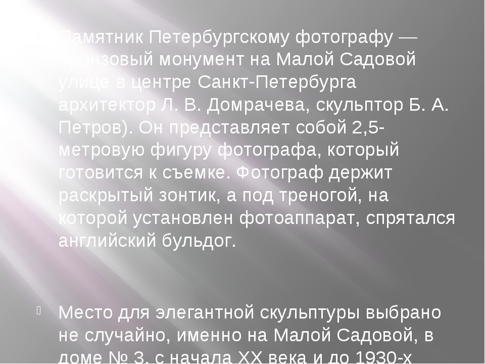 . Памятник Петербургскому фотографу — бронзовый монумент на Малой Садовой ули...