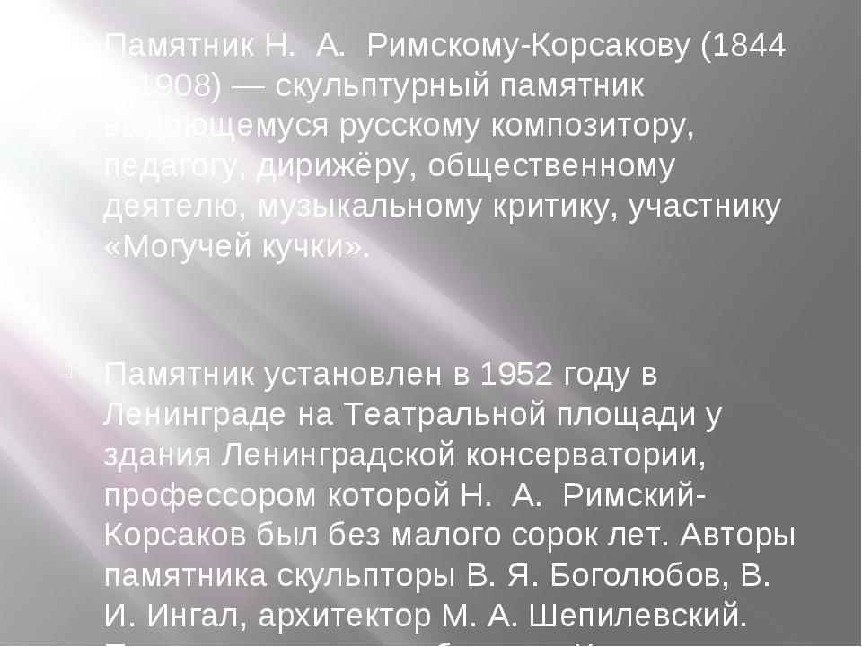 Памятник Н. А. Римскому-Корсакову (1844—1908) — скульптурный памятник выдающе...