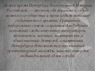 Долгое время Петербург был столицей Империи Российской, — местом, где вершила