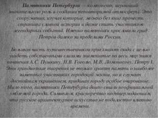 Памятники Петербурга— компонент, играющий значительную роль в создании непов