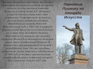 В Санкт-Петербурге находится множество памятников посвященных поэтам, писател