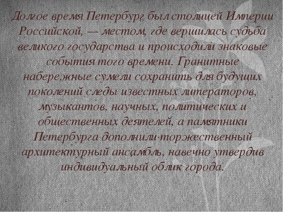Долгое время Петербург был столицей Империи Российской, — местом, где вершила...