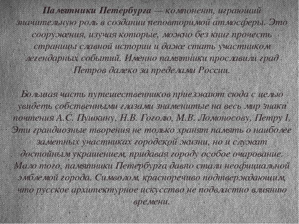 Памятники Петербурга— компонент, играющий значительную роль в создании непов...