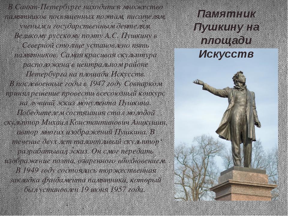В Санкт-Петербурге находится множество памятников посвященных поэтам, писател...