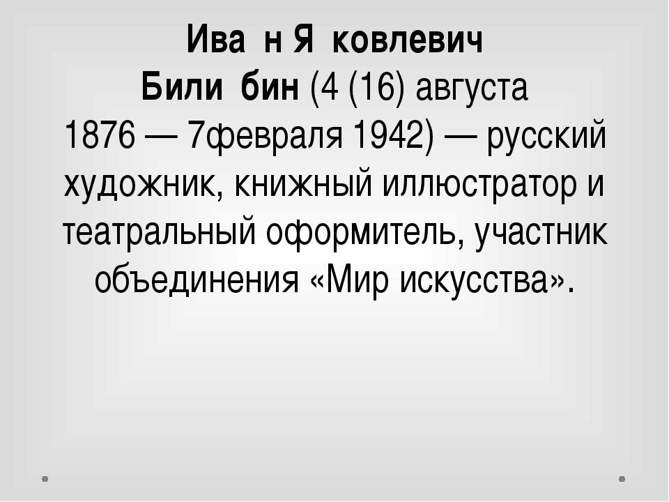 Ива́н Я́ковлевич Били́бин(4(16)августа 1876—7февраля1942)— русский худ...