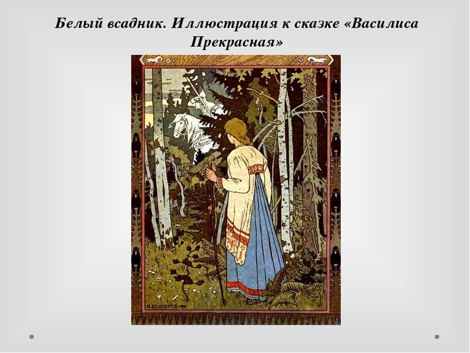 Белый всадник. Иллюстрация к сказке «Василиса Прекрасная»