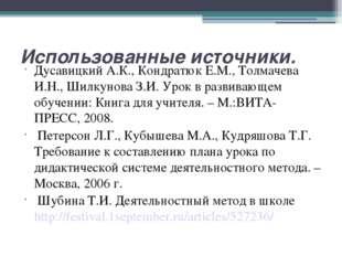 Использованные источники. Дусавицкий А.К., Кондратюк Е.М., Толмачева И.Н., Ши