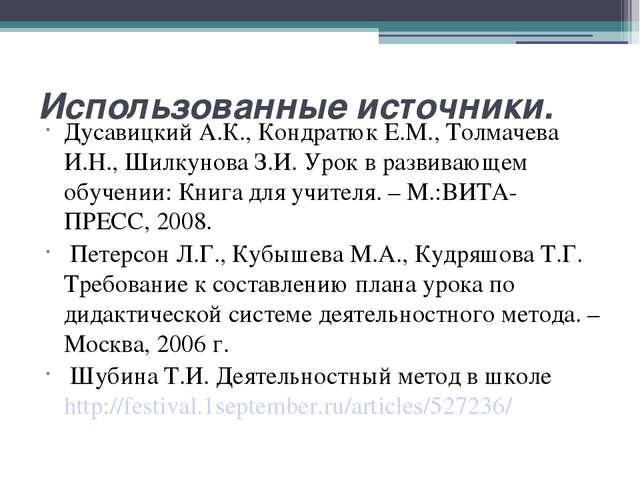 Использованные источники. Дусавицкий А.К., Кондратюк Е.М., Толмачева И.Н., Ши...