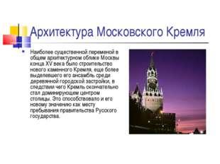 Архитектура Московского Кремля Наиболее существенной переменой в общем архите
