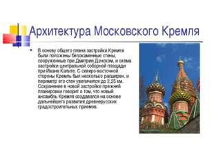 Архитектура Московского Кремля В основу общего плана застройки Кремля были по