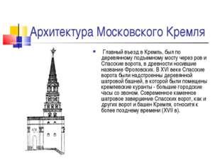 Архитектура Московского Кремля Главный въезд в Кремль, был по деревянному под
