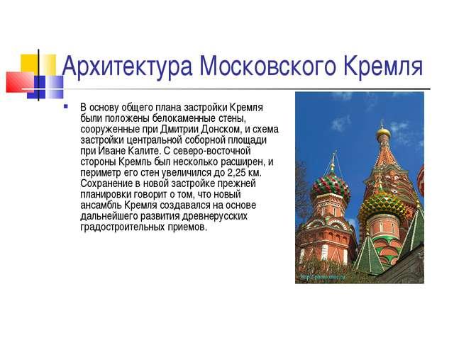 Архитектура Московского Кремля В основу общего плана застройки Кремля были по...