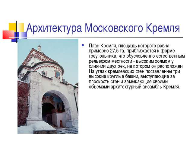 Архитектура Московского Кремля План Кремля, площадь которого равна примерно 2...
