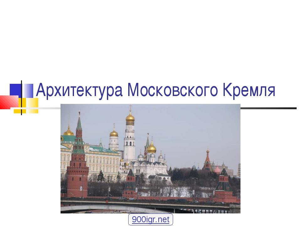 Архитектура Московского Кремля 900igr.net