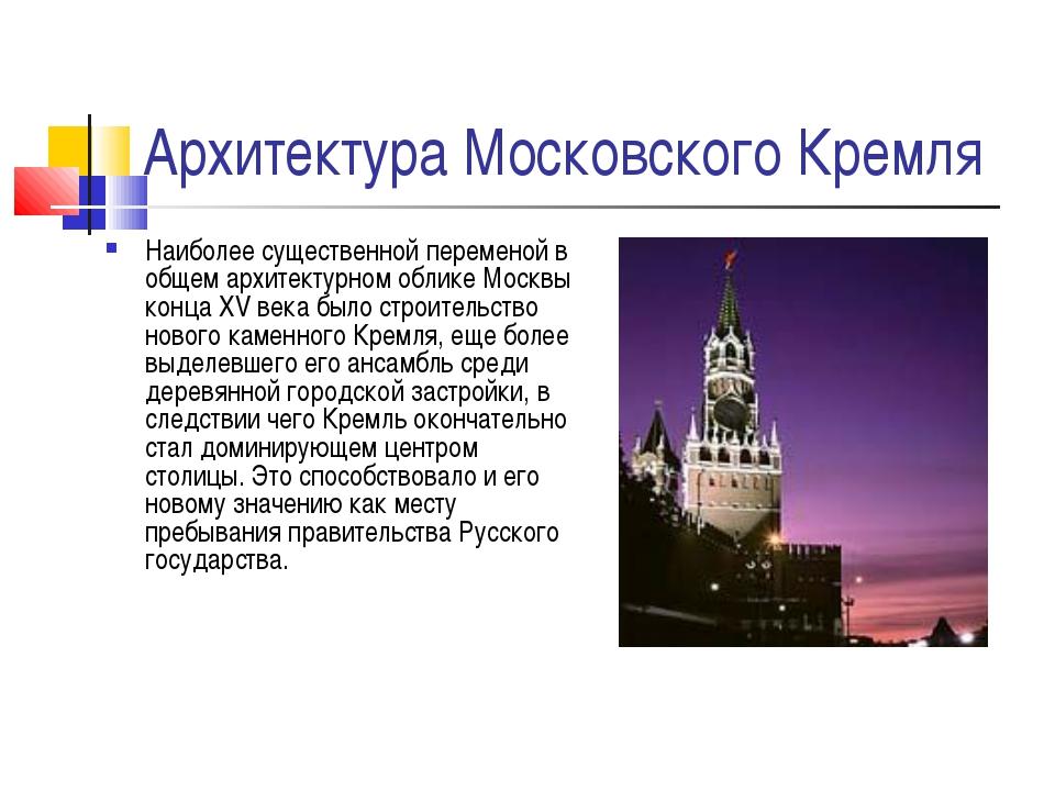 Архитектура Московского Кремля Наиболее существенной переменой в общем архите...