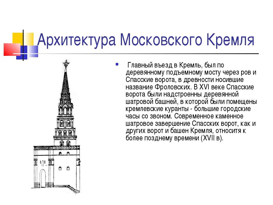 Архитектура Московского Кремля Главный въезд в Кремль, был по деревянному под...