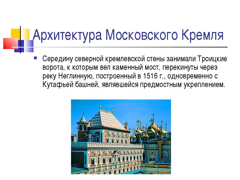 Архитектура Московского Кремля Середину северной кремлевской стены занимали Т...