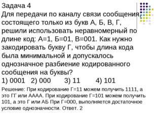 Задача 4 Для передачи по каналу связи сообщения, состоящего только из букв А,