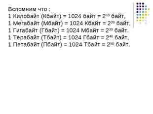 Вспомним что : 1 Килобайт (Кбайт) = 1024 байт = 210 байт, 1 Мегабайт (Мбайт)