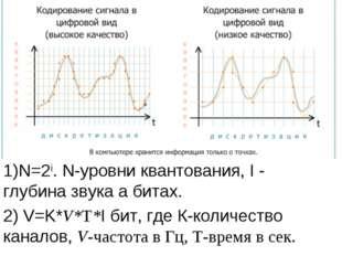 1)N=2i. N-уровни квантования, I - глубина звука а битах. 2) V=K*V*T*I бит, гд