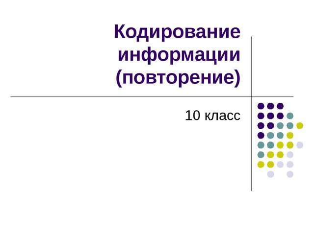 Кодирование информации (повторение) 10 класс