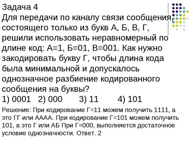 Задача 4 Для передачи по каналу связи сообщения, состоящего только из букв А,...