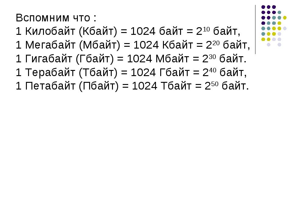 Вспомним что : 1 Килобайт (Кбайт) = 1024 байт = 210 байт, 1 Мегабайт (Мбайт)...