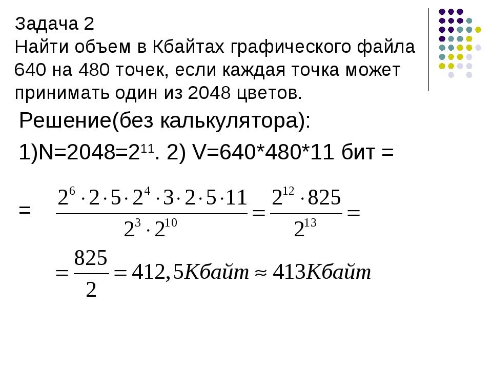 Задача 2 Найти объем в Кбайтах графического файла 640 на 480 точек, если кажд...