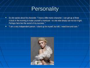 """Personality So she spoke about his character: """"I have a little manic characte"""
