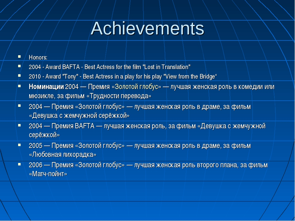 """Achievements Honors: 2004 - Award BAFTA - Best Actress for the film """"Lost in..."""