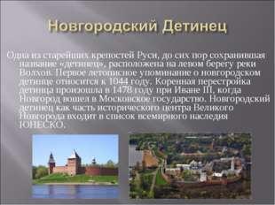 Одна из старейших крепостей Руси, до сих пор сохранившая название «детинец»,