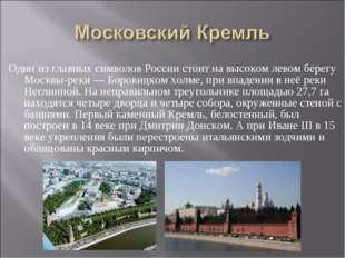 Один из главных символов России стоит на высоком левом берегу Москвы-реки — Б