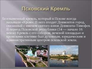 Белокаменный кремль, который в Пскове всегда называли «Кром». В него входит Д