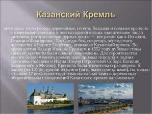 «Все дома этого города деревянные, но есть большая и сильная крепость с камен