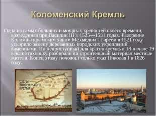 Одна из самых больших и мощных крепостей своего времени, возведенная при Васи