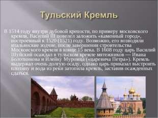 В 1514 году внутри дубовой крепости, по примеру московского кремля, Василий I