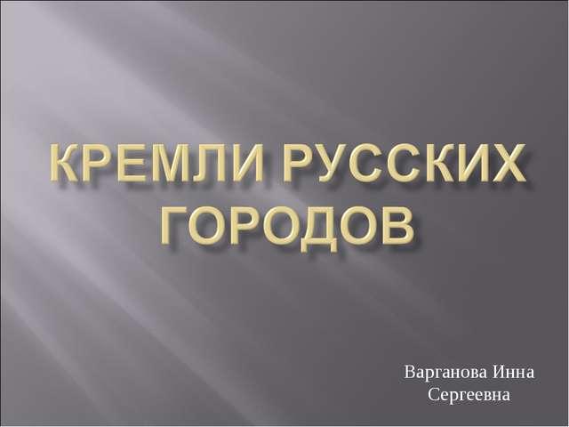 Варганова Инна Сергеевна