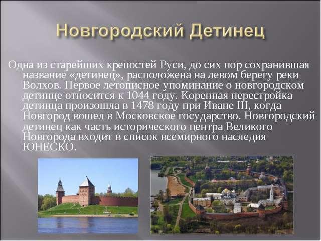 Одна из старейших крепостей Руси, до сих пор сохранившая название «детинец»,...